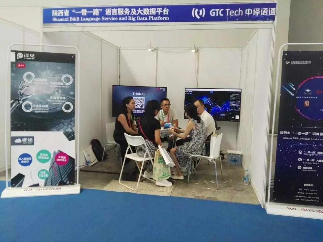中译语通科技(陕西)有限公司展位