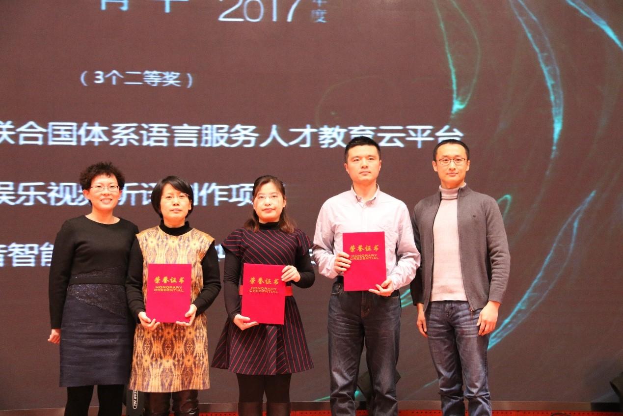 2017年度中国出版集团公司优秀青年创新项目