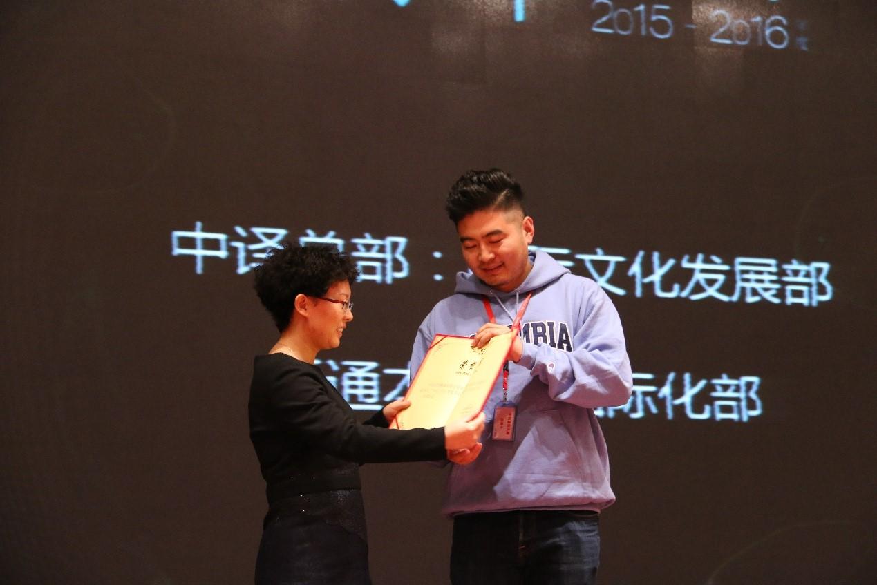 2015-2016年度中国出版集团青年文明号(中译语通:国际化部)